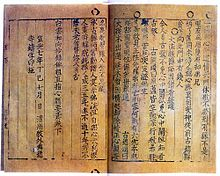 220px-Korean_book-Jikji-Selected_Teachings_of_Buddhist_Sages_and_Seon_Masters-1377